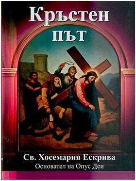 """""""Кръстен път"""" от св. Хосемария Ескрива, на български език"""