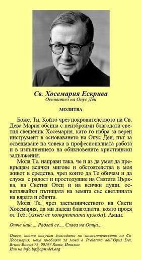 Молитва към св. Хосемария