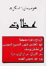Homilías del beato Josemaría en árabe publicadas en Beirut en el año 2000.