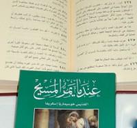 Праці св. Хосемарії перекладені арабською мовою