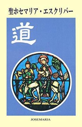 聖ホセマリアの本、デジタル版