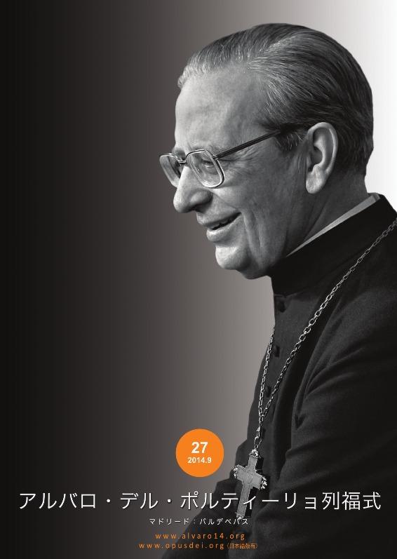 ドン・アルバロ、列福式のポスター