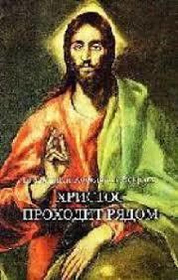 """Проповедь Святого Хосемарии Эскривы: """"Христианское Призвание"""""""