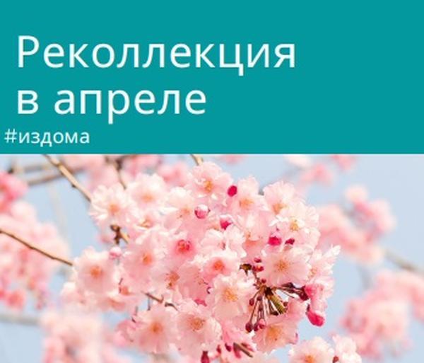 #издома Реколлекция Апреля 2021 года