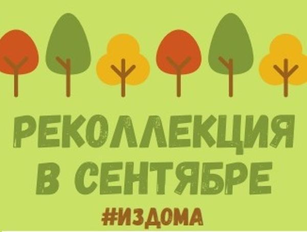 #издома Реколлекция Сентября