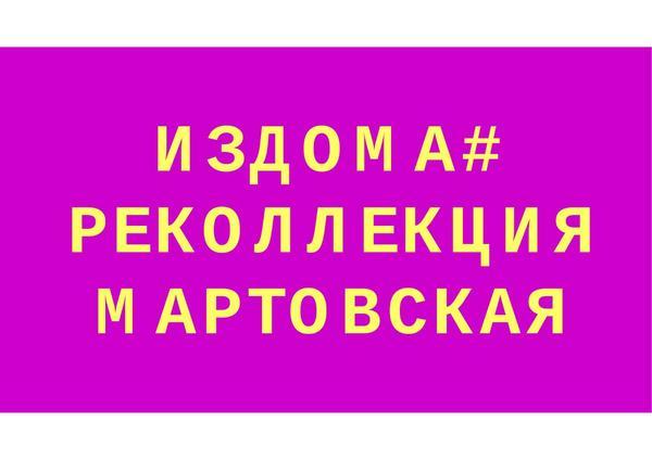 #издома Реколлекция Мартовская