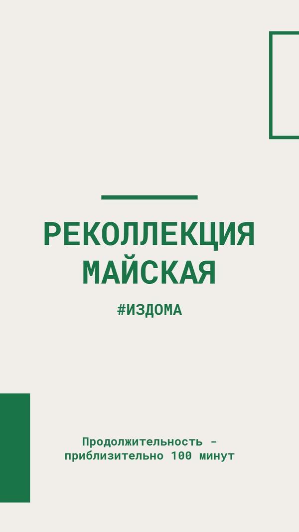 #издома Реколлекция Майская