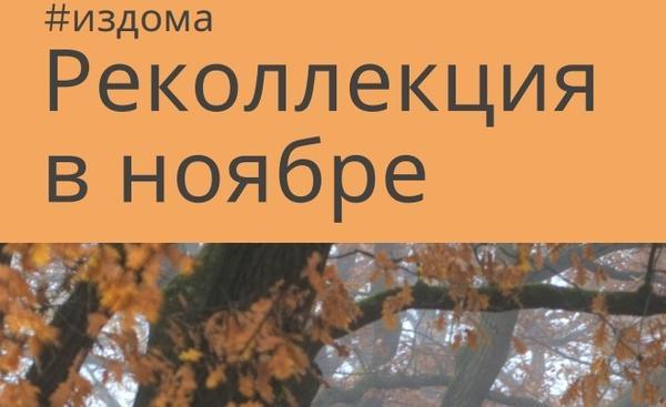 #издома Реколлекция Ноября