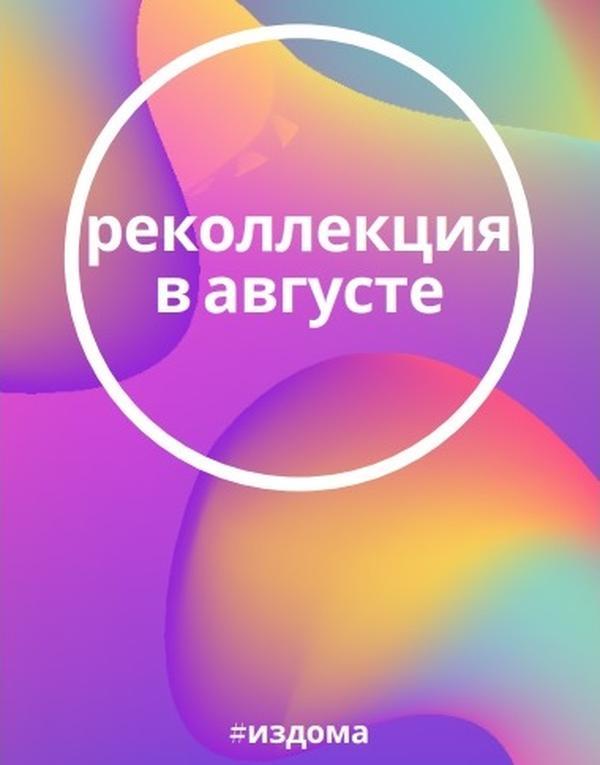 #издома Реколлекция Августа