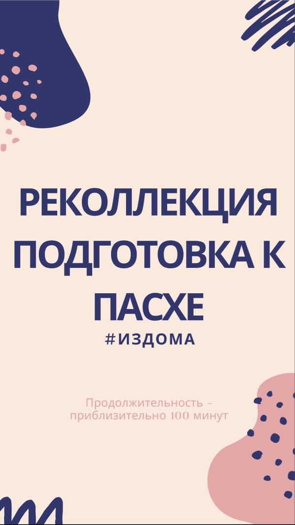 #издома Реколлекция Апрельская
