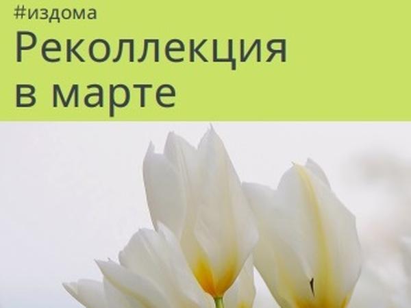 #издома Реколлекция Марта 2021 года
