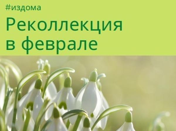 #издома Реколлекция в феврале