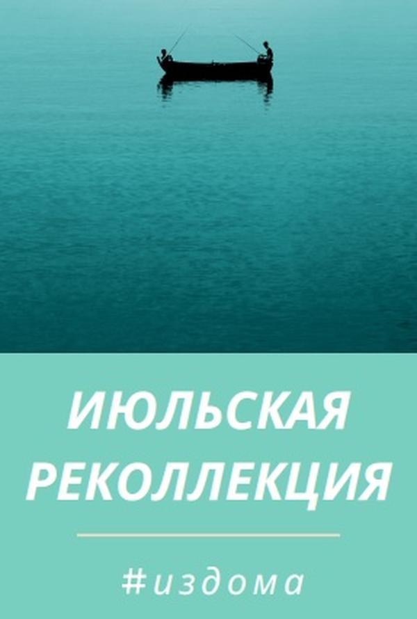 #издома Реколлекция Июля