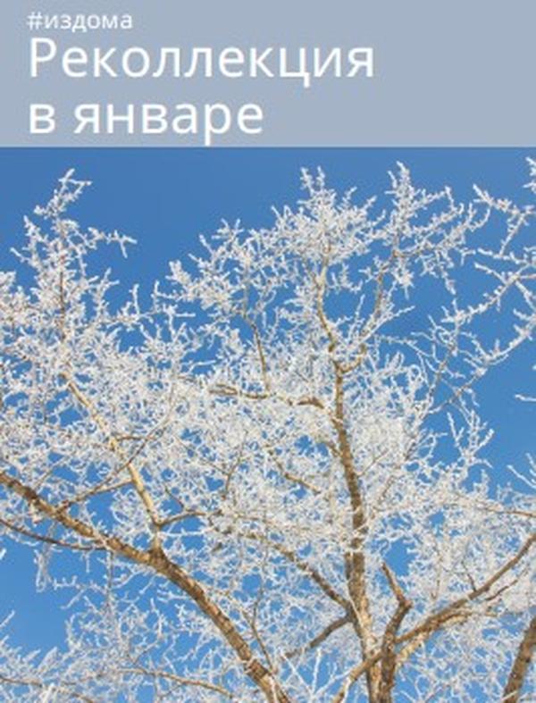 Январь #издома