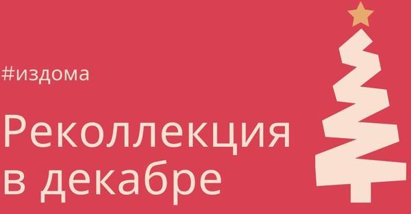 #издома Реколлекция Декабря