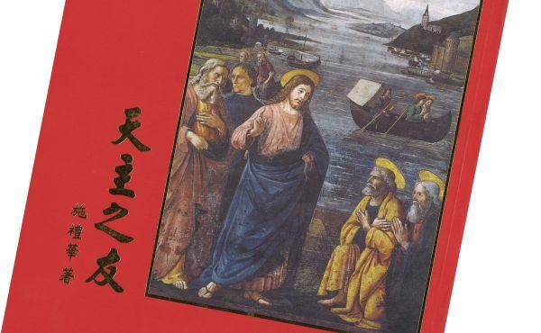 Opus Dei - 《天主之友》