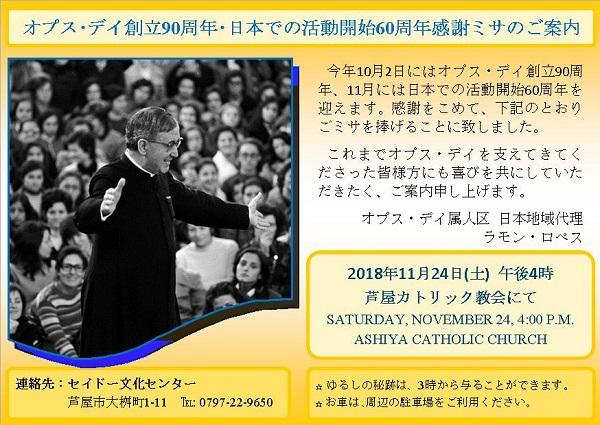 オプス・デイ創立90周年・日本での活動開始60周年