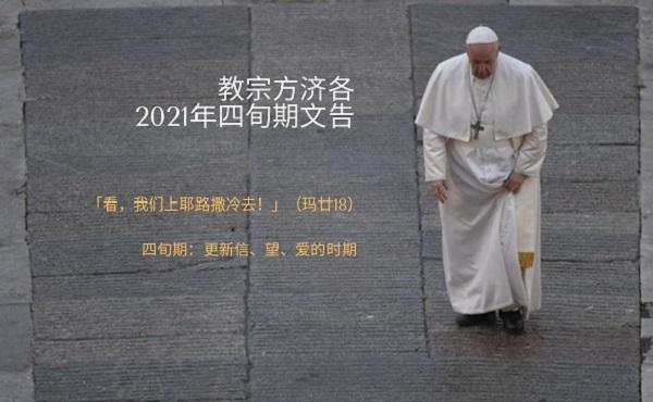 Opus Dei - 教宗方济各2021年四旬期文告