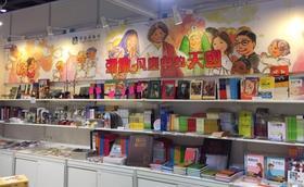 简介香港清泉出版社
