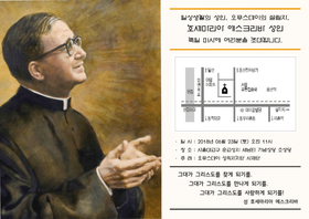 한국에서 호세마리아 성인의 축일을 기념하여 드리는 미사 (2018)