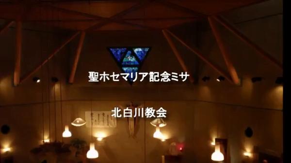 聖ホセマリア記念ミサ、北白川教会(京都)
