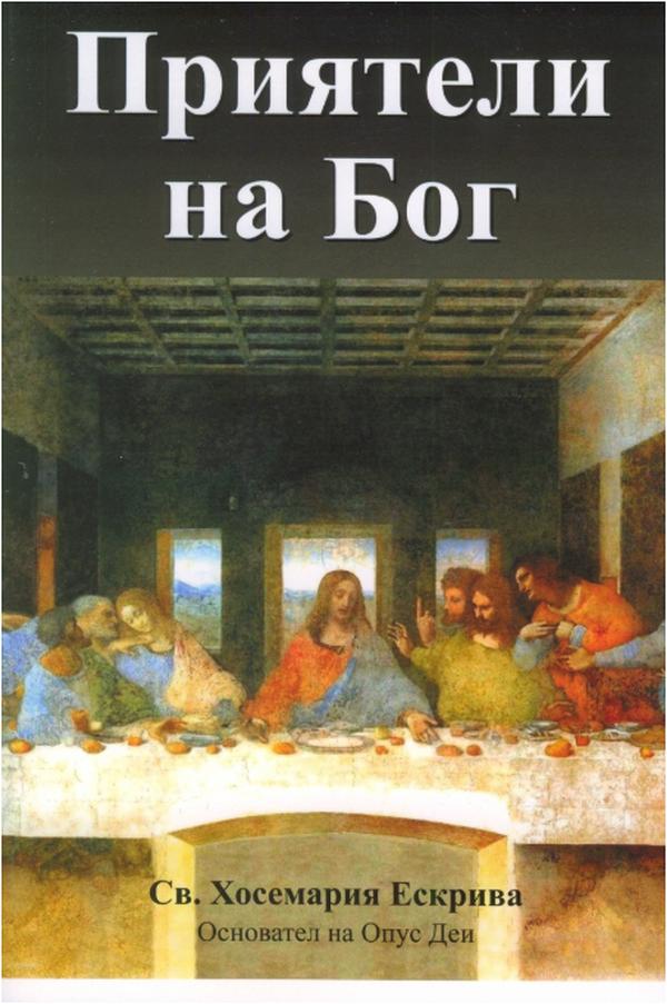 """""""Приятели на Бог"""", първо българско издание на проповедите на  св. Хосемария"""