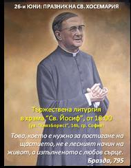 26-ти юни: празник на св. Хосемария