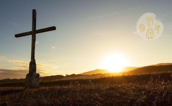 14 de septiembre: Exaltación de la Santa Cruz