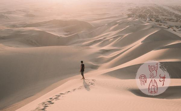 Au fil de l'Évangile de dimanche : Jésus dans le désert