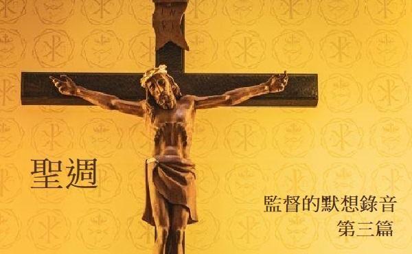 Opus Dei - 監督的默想錄音:基督,反映人的脆弱的一面鏡子