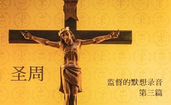 监督的默想录音:基督,反映人的脆弱的一面镜子