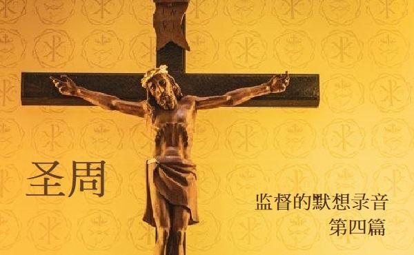 Opus Dei - 监督的默想录音:世界需要的光