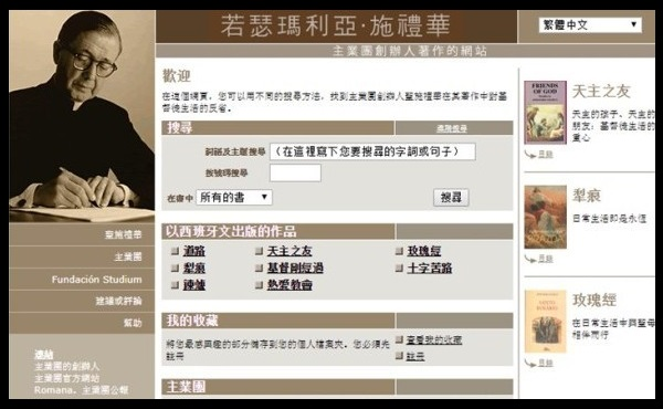 Opus Dei - zht.escrivaworks.org已推出中文版