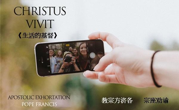 Opus Dei - 教宗方济各《生活的基督》宗座劝谕简介