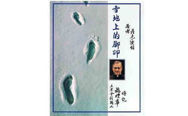 《雪地上的脚印》
