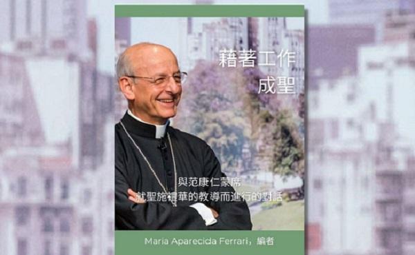 Opus Dei - 《藉著工作成聖》:一本由監督作反思的書