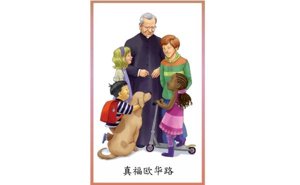 Opus Dei - 儿童向真福欧华路求代祷祷文