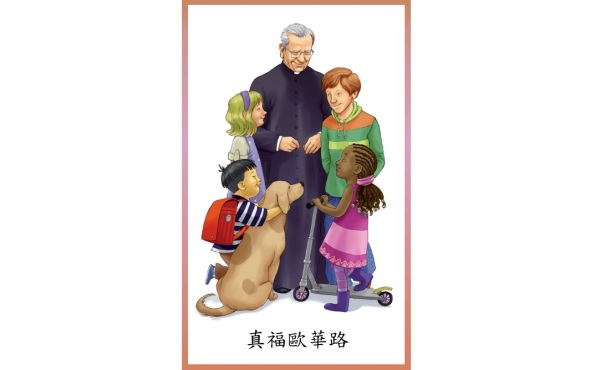 Opus Dei - 兒童向真福歐華路求代禱禱文