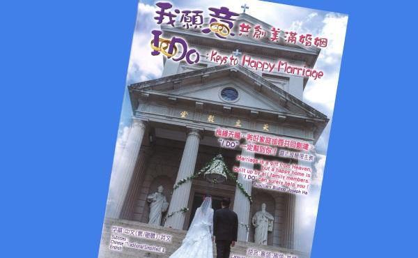 Opus Dei - 《我願意》: 共創美滿婚姻