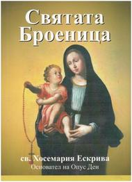 """""""Святата Броеница"""" от Св. Хосемария Ескрива, на български език"""