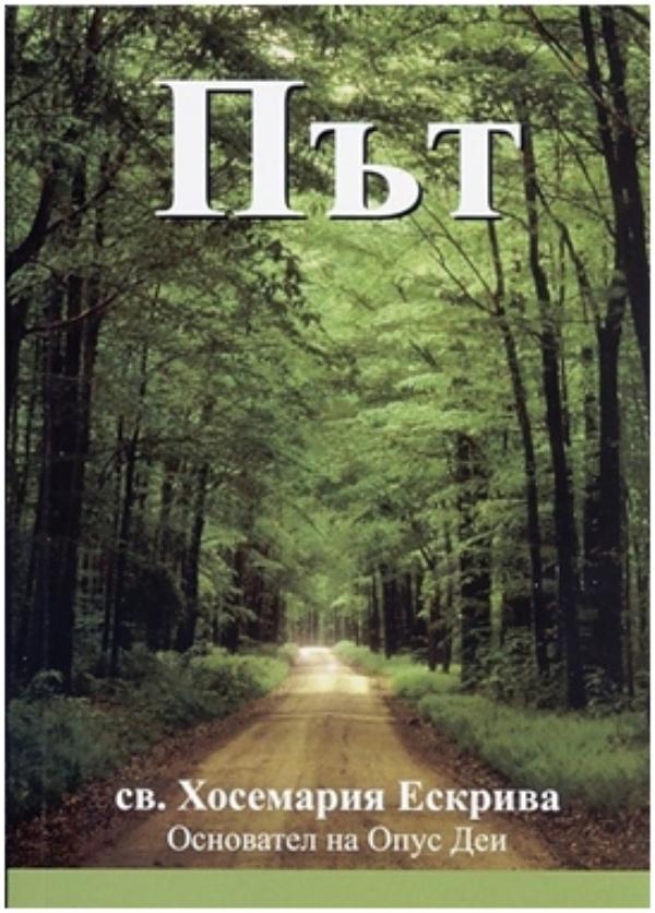 """Ново българско издание на книгата """"Път"""""""