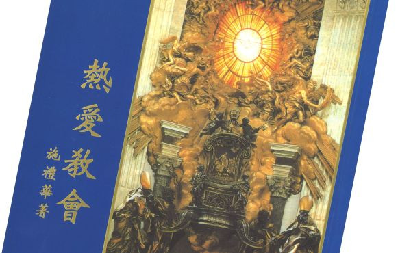 Opus Dei - 《熱愛教會》