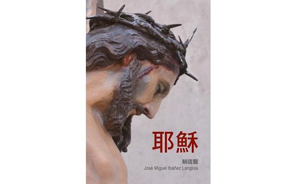 Opus Dei - 《耶穌》