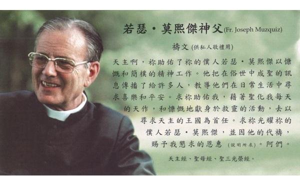 Opus Dei - 若瑟‧莫熙傑祈禱卡