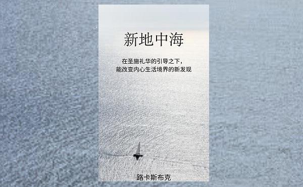 免费电子书:《新地中海》