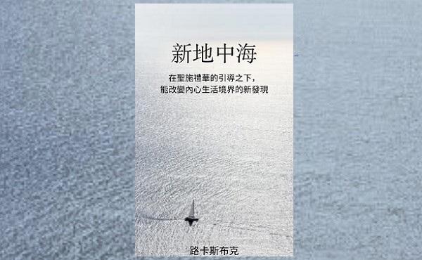 免費電子書:《新地中海》