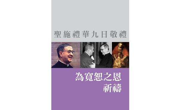 Opus Dei - 聖施禮華九日敬禮為寬恕之恩祈禱