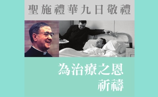 Opus Dei - 圣施礼华九日敬礼为治疗之恩祈祷