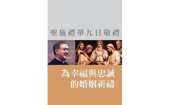 Opus Dei - 圣施礼华九日敬礼为幸福与忠诚的婚姻祈祷