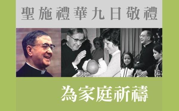 Opus Dei - 聖施禮華九日敬禮為家庭祈禱